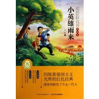 中国经典文学名著典藏本:小英雄雨来