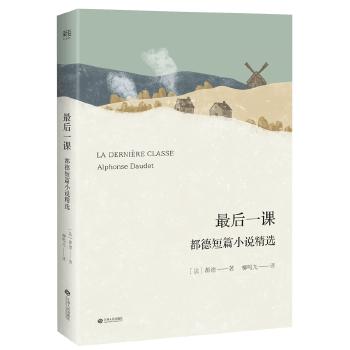 都德短篇小说精选(pdf+txt+epub+azw3+mobi电子书在线阅读下载)