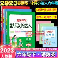 阳光同学默写小达人六年级上册英语人教版PEP版2021秋小学6年级上册英语同步专项训练