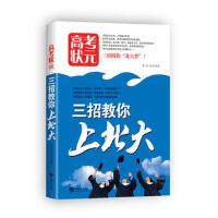 【二手书8成新】三招教你上北大 柴云龙 良石 海潮出版社