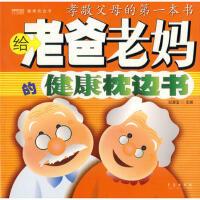 【二手书8成新】给老爸老健康枕边书 纪康宝 青岛出版社