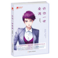 【二手书8成新】意林红石榴甜城蜜恋系列3--许你一世安澜 凌霜降 9787558503047