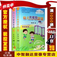 幼儿关键期足球(学生版)(小班/上+下部)殷红博(4DVD+2教师指导手册)视频讲座光盘碟片