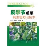反季节瓜菜病虫害防治技术(反季节瓜菜病虫害防治技术,经典实用的蔬菜栽培用书,图文并茂。)