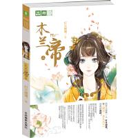 轻文库绘梦古风系列--木兰帝(上)