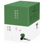 华语文坛 经典著作(精装全5册)20世纪华语文学大师经典作品集