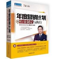 年度营销计划的有效制定与执行7DVD 手册 崔自三