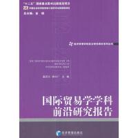 国际贸易学学科前沿研究报告(2012-2013)(经济管理学科前沿研究报告系列丛书 金碚主编) 97875096520
