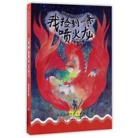我捡到一条喷火龙/彭懿儿童文学获奖作品