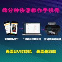 创业项目玻璃手机壳照片diy双面材料扫码定制作排版软件打印系统 软件+材料+工具教程 包教会
