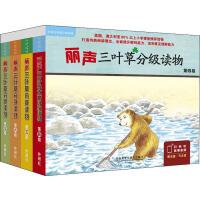 丽声三叶草分级读物第4级至第7级(64册)