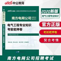 中公教育2020南方电网公司招聘考试辅导用书 电气工程专业知识考前密押卷