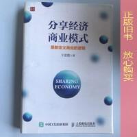 【二手旧书9成新】分享经济商业模式 重新定义商业的逻辑 /于雷霆 人民邮电出版社yc