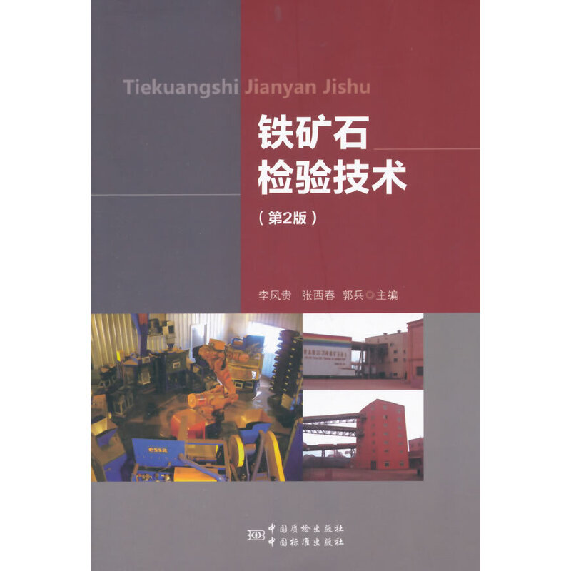 铁矿石检验技术(第2版)