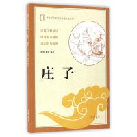 庄子(中小学传统文化必读经典)