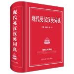 现代英汉汉英词典(全新版)