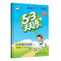 53天天练 小学课外阅读 五年级上册 通用版 2021秋季 含参考答案