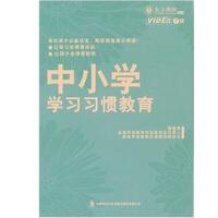 中小学学习习惯教育 7DVD 唐曾磊