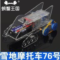 BX 雪地摩托车76号电动小车DIY玩具车模型手工制作材料包