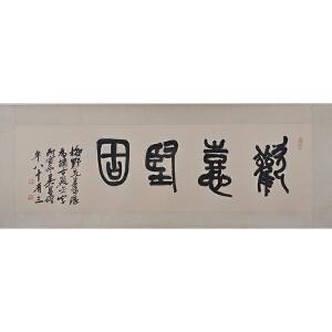 吴昌硕款  书法