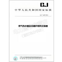 CJ/T 469-2015 燃气热水器及采暖炉用热交换器