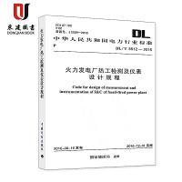 火力发电厂燃油系统设计规程(DL/T 5550-2018)