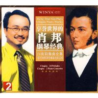 享誉世界的肖邦钢琴经典(2CD)