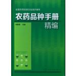 农药品种手册精编