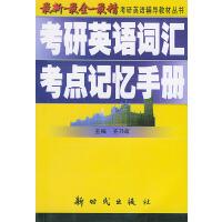 最新・最全・最精教研英语辅导教材丛书――考研英语词汇考点记忆手册
