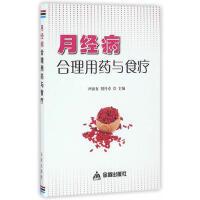 【正版二手书9成新左右】月经病合理用药与食疗 金盾出版社