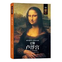 [二手旧书9成新]的博物馆:巴黎卢浮宫,【意】亚历山德拉 弗雷格兰特,内蒙古科学技术出版社, 978753802923