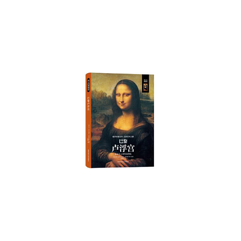 [二手旧书9成新]的博物馆:巴黎卢浮宫,【意】亚历山德拉 弗雷格兰特,内蒙古科学技术出版社, 9787538029239