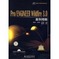 【年末清仓】国家CAD等级考试指定用书 Pro/ENGINEER Wildfire3.0案例精解