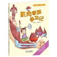 会讲故事的人体科普书―肌肉家族争功记
