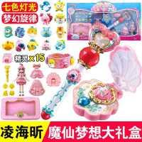 小魔仙玩具女孩凌海昕魔法套装棒身巴拉拉海螺爱心变声器发光玩具