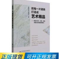 """把每一片瓷砖打造成艺术精品--陶瓷与艺术、绿色、智能相融合的""""三美""""质量管理模式 9787502649401 中国标准出"""