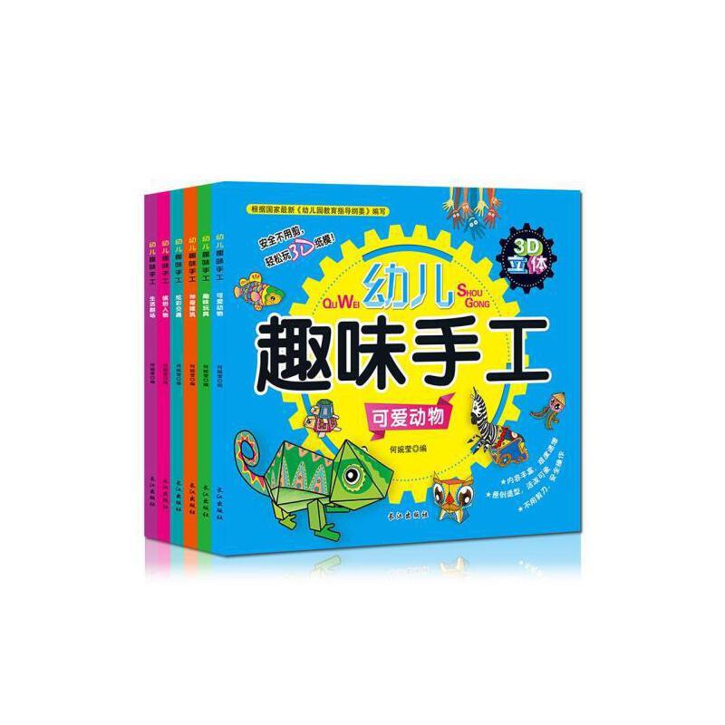 折纸剪纸大全3-4-5-7岁宝宝儿童益智玩具书手工书3-6周岁幼儿园学前班
