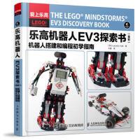 【二手旧书9成新】《乐高机器人EV3探索书:机器人搭建和编程初学指南(全彩)-[荷]Laurens Valk-9787