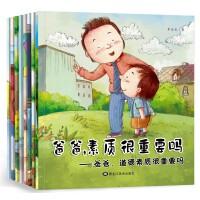 8册儿童情绪管理好性格养成绘本 儿童 3-6周岁爸爸素质很重要吗一套提升宝宝素质每天进步的幼儿绘本故事书图画书分享