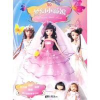 可儿娃娃游戏乐园:梦幻小新娘 于清峰 9787514604450