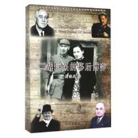 【二手书8成新】二战巨头的幕后博弈 姜晓光 白山出版社