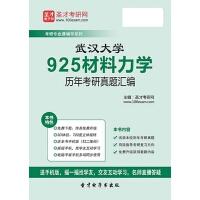 武汉大学925材料力学历年考研真题汇编【手机APP版-赠送网页版】