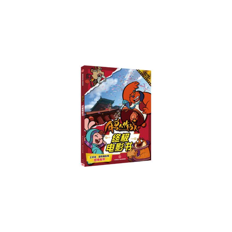 [二手旧书9成新]年兽大作战:电影书,坏猴子电影生产队 原著;HOMO工作室 改编,9787508657387,中信出版社 正版书籍,可开发票,注意售价和书籍详情内定价的关系