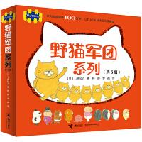 野猫军团系列(套装共5册) [2-4岁] 接力