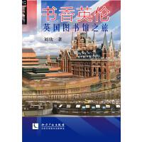 书香英伦――英国图书馆之旅