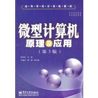 微型计算机原理及应用(第3版)