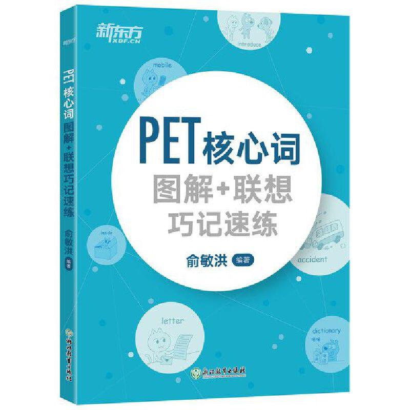 新东方  PET核心词图解+联想巧记速练 掌握PET核心词汇,冲刺考试高分,看这本就够了!科学选词,趣味图解,联想巧记;紧扣考点逐词精析,仿真模拟即学即练;助你攻克PET单词和考点两大关卡!