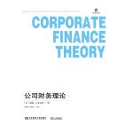 公司财务理论