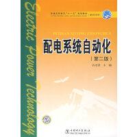 【旧书二手书8成新】配电系统自动化第二版第2版 谷水清 中国电力出版社 9787508366722
