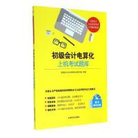 初级会计电算化上机考试题库(附光盘全国会计从业资格考试专用辅